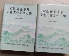 军队专业干部安置工作文件汇编/一(1950-1980)二(1981-1990)/二册