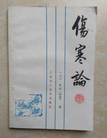 伤寒论 上海科学技术出版社(1983年一版一印)