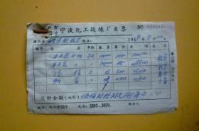 1959年 地方国营宁波化工提炼厂发票