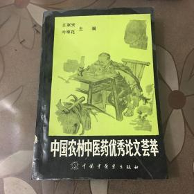 中国农村中医药优秀论文荟萃