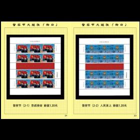 中国邮政.2021-3中国人民警察节撕口大版邮票.撕口大版