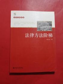 法律方法阶梯:法学名师讲堂