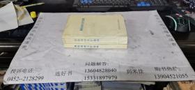 保险福利文件选编  一、二   32开本  1980--1988  包快递费