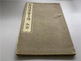 和刻本《茶道箸曾吕得》1册全,初编,日本茶道书,有插图,明治年间出版