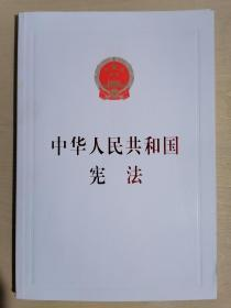 《中华人民共和国宪法》【2018】(小16开平装)九品