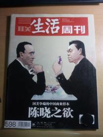 三联生活周刊 邮发代号82-20 2010.10.4 国美争端的中国商业样本