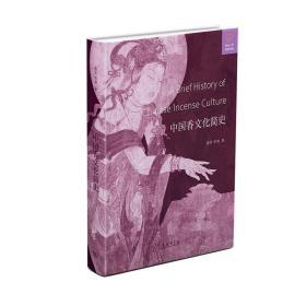 【全新正版】中国香文化简史9787100190237商务印书馆