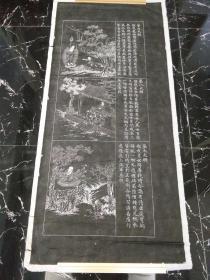 """湖北某寺院佛教题材连环画老拓片""""十二大愿"""",四屏近三十个平尺,品见描述包快递发货。"""