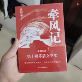 牵风记  全新未拆封  茅盾文学奖获奖作品
