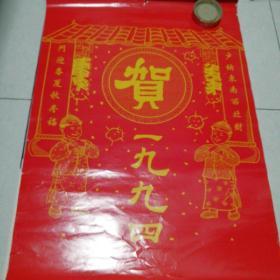 1994贺新年港台明星挂历(6张)张曼玉、王祖贤等