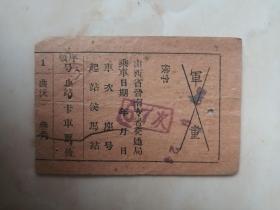 50年代山西地方卡车票---山西省晋南专署交通局---《侯马站》----曲沃----车次67次--虒人荣誉珍藏