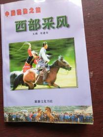 中国民俗之旅——西部采风