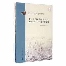 中古中国的荫护与社群:公元400-600年的襄阳城
