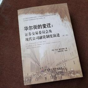 华尔街的变迁:证券交易委员会及现代公司融资制度的演进(第3版)