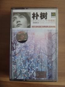 正版磁带  朴树我去2000年珍藏版   特别收入:[九月]  [火车开往冬天]【带歌词】