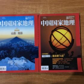 中国国家地理2020年8.9