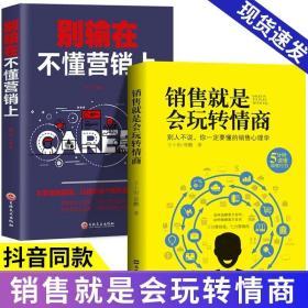 销售书籍营销口才全2册销售就是玩转情商正版+别输在不懂营销上市