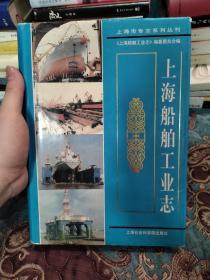 【绝版书】上海船舶工业志,本书编委办赠送编委会委员