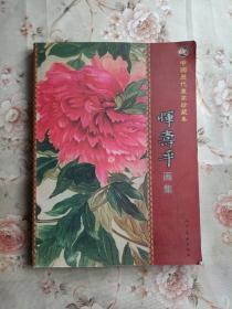 恽寿平精品集