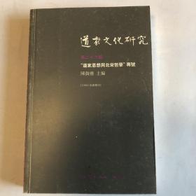 """道家文化研究(第26辑):""""道家思想与北宋哲学""""专号(繁体版)"""
