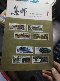 集邮 1980.7