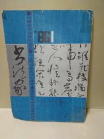 书法家1986.1