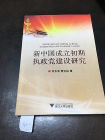 新中国成立初期执政党建设研究