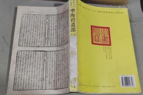 故宫珍本丛刊:学海君道部(第九册)