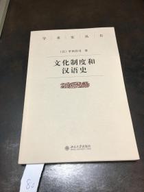 文化制度和汉语史