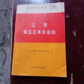 江西党史资料39(江西镇压反革命运动)