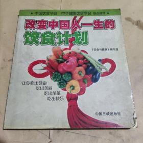 改变中国人一生的饮食计划