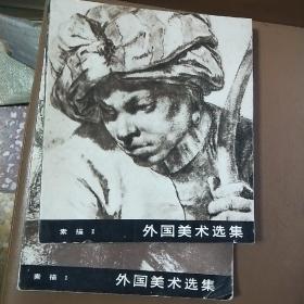 外国美术选集 素描 I II