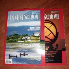 中国国家地理杂志2020年第 9 、11 期【合售】