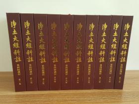 净土大经科注 第四回讲记 精装 全十册 共508集 7006页