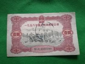 1958年国家经济建设公债【壹元】