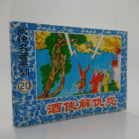 连环画 武侠名著系列:《江湖奇侠传》⑳《酒侠解仇怨》(1版2印)