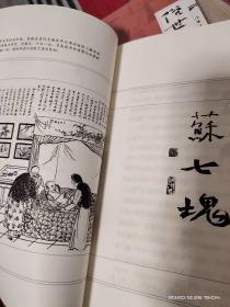 俗世奇人(1,2,3)