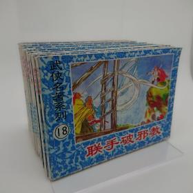 武侠名著系列:《江湖奇侠传》连环画海南版19册合售(1版1印)