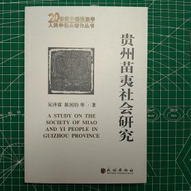 贵州苗夷社会研究