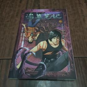 盗墓笔记漫画版第3卷(2-2)