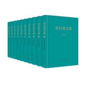 钤印本!中国当代著名古典文学大家《袁行霈文集》全十卷,16开精装