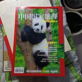 中国国家地理 天府之肺 熊猫故乡(16开)