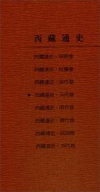 西藏通史(元代卷)