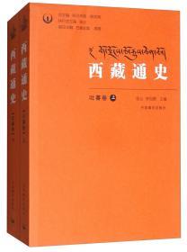 西藏通史(吐蕃卷套装上下册)