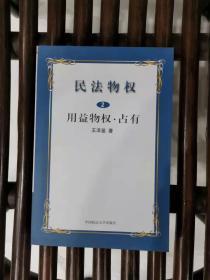 民法物权.第2册,用益物权、占有