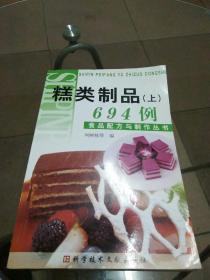 食品配方与制作丛书:糕类制品694例(上)