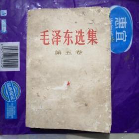 毛泽东选集(第五卷)23
