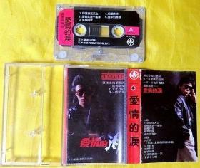 磁带                   翟惠民《爱情的泪》1990(打孔)