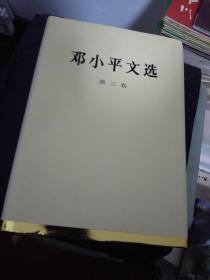 邓小平文选(第一 二 三卷)(全3册