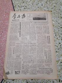 生日报群众报1986年1月24日(8开四版)给全区离休退休干部的慰问信;涪陵市抓紧做好春节市场安排;垫江县供销系统积极组织节日货物